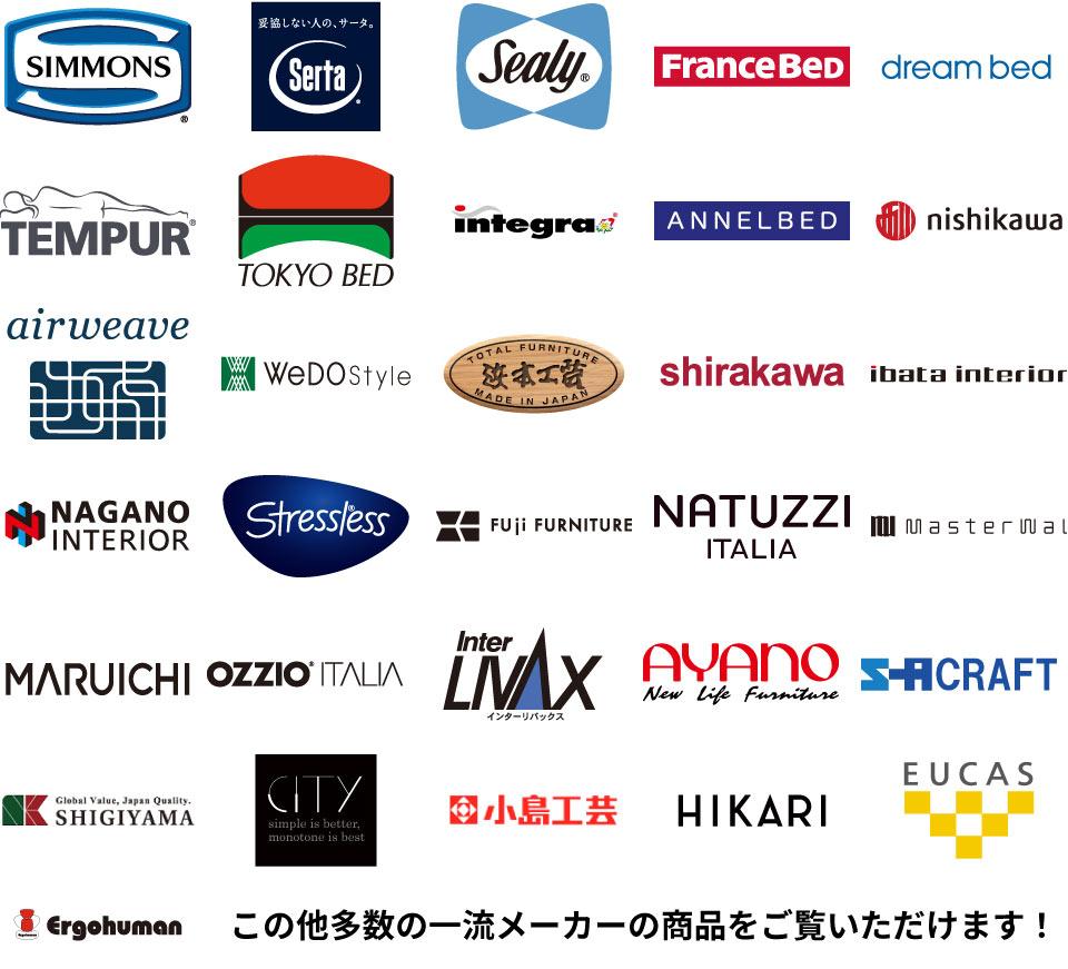 国内外の一流ブランドが多数出展!