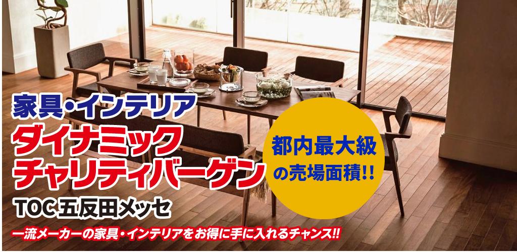 家具・インテリア ダイナミックチャリティバーゲン in五反田TOC