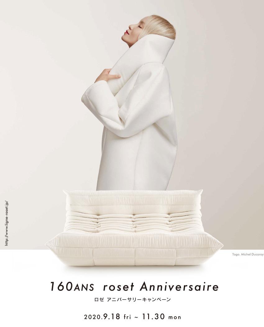 160周年記念 リーン・ロゼフェア